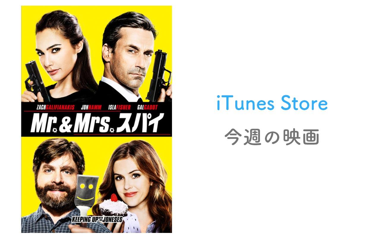 【レンタル100円】iTunes Store、「今週の映画」として「Mr.&Mrs. スパイ」をピックアップ