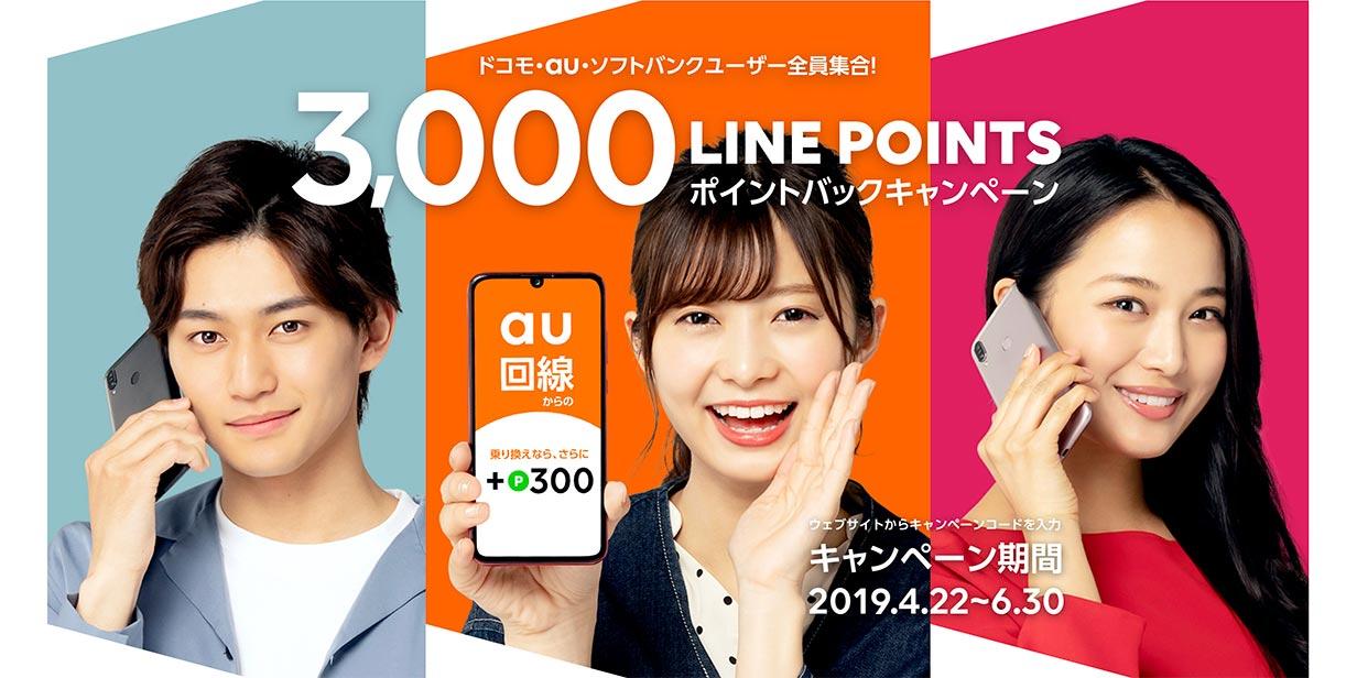 Linemobilecam