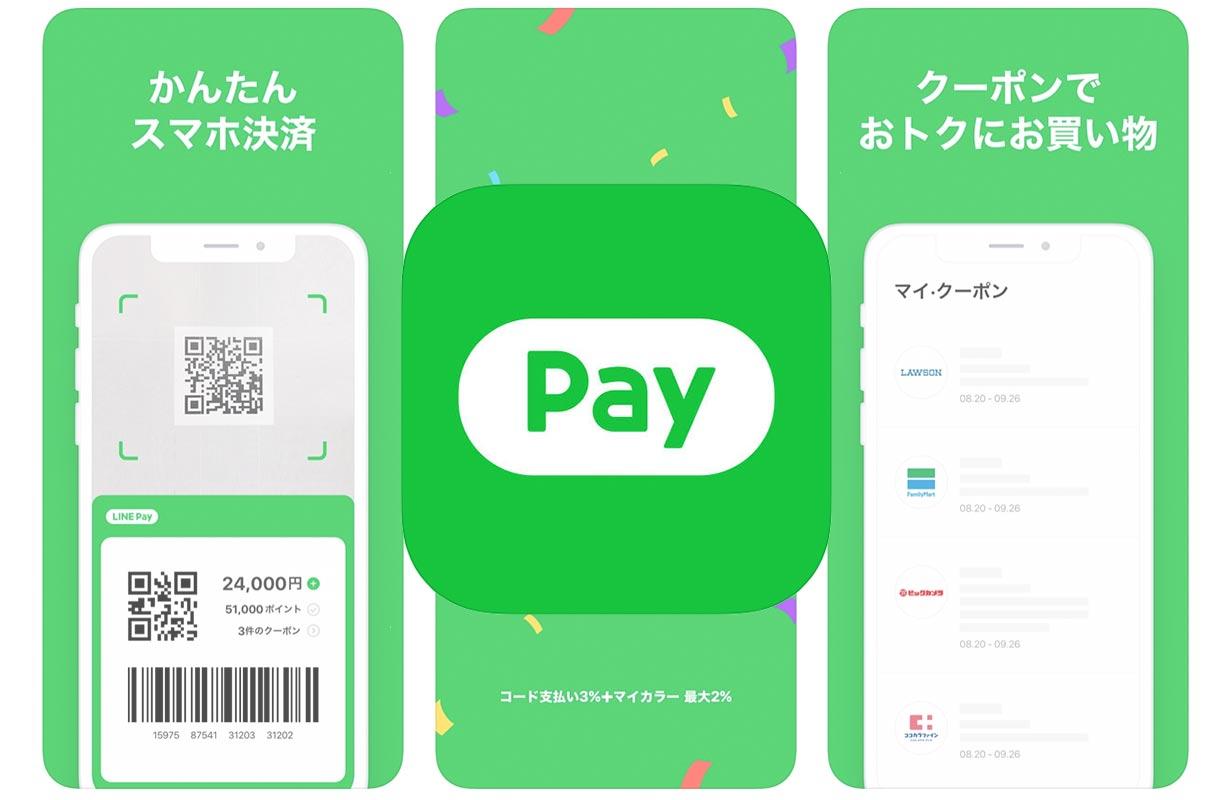 iOS向けスマホ決済アプリ「LINE Pay」が配信開始 ー アプリで支払いすると平成最後の超Payトク祭の上限が10,000円に