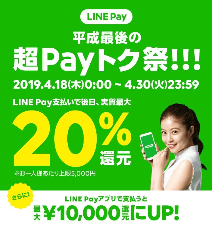 LINE Pay、最大20%分を還元する「平成最後の超Payトク祭!!!」を4月18日から開催 ー iOS向けLINE Payアプリは近日リリース