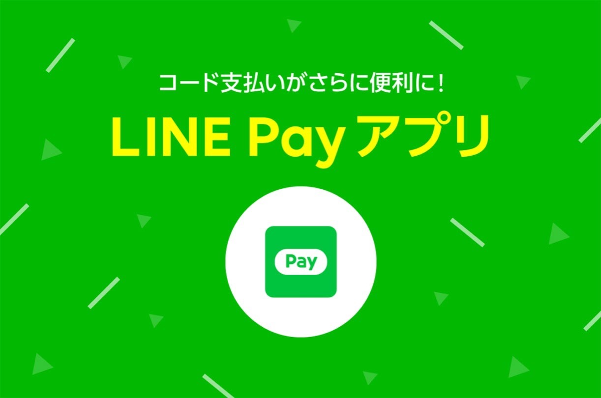 Linepaychotokumatsuri2