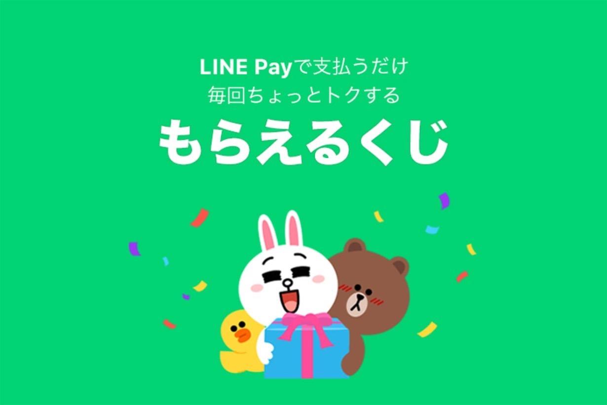 LINE Pay、LINE Payでの支払いで「もらえるくじ」を今月も開催 ー 当選すると最大200円相当(4/30まで)