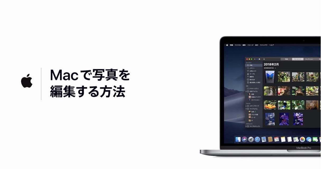 Apple Japan、サポート動画「Macで写真を編集する方法」を公開