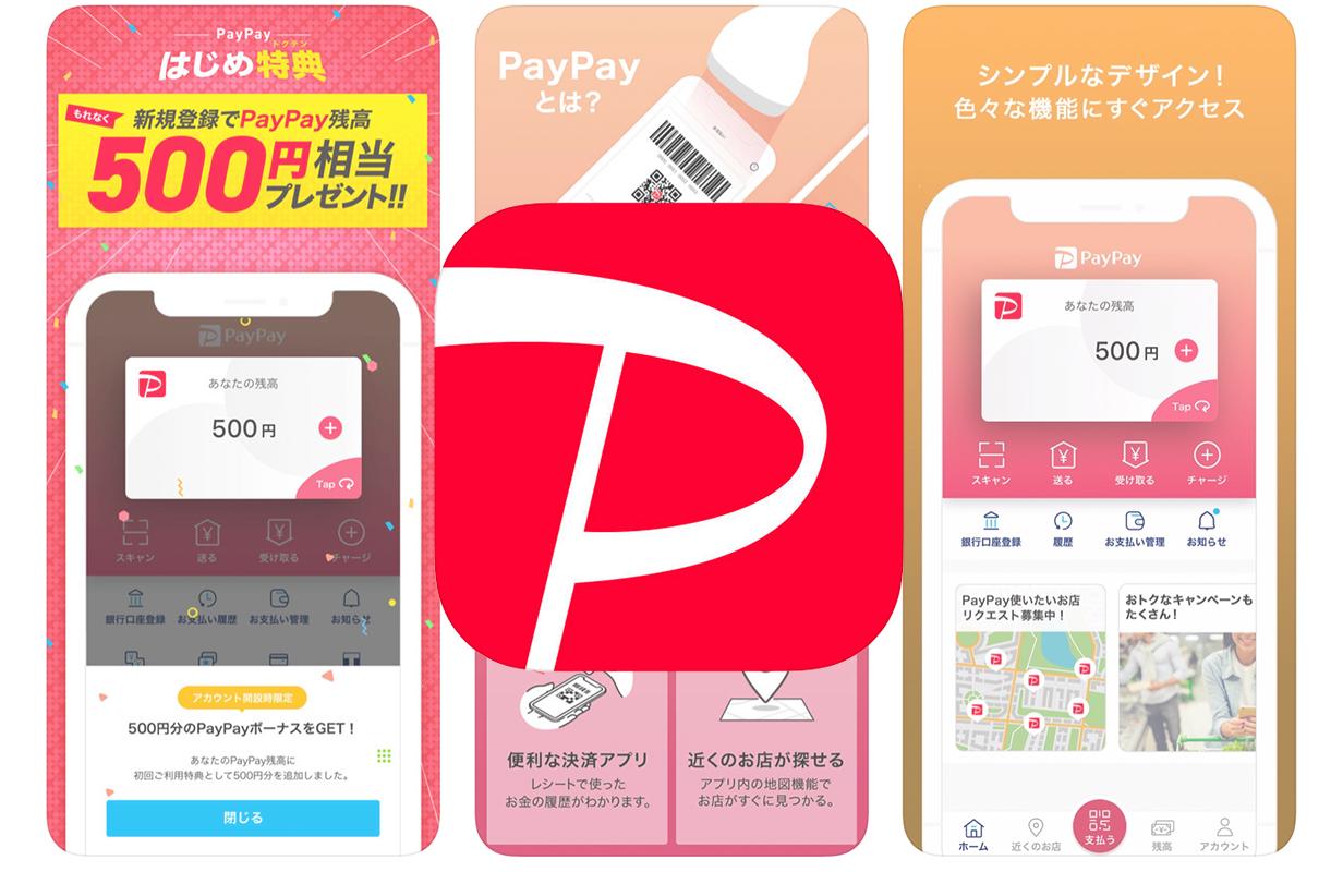 PayPay、「わりかん」機能を追加したiOSアプリ「PayPay 1.20.0」リリース