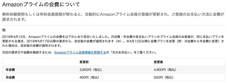 Amazon、「Amazonプライム会員」の会費を年額4,900円に値上げ