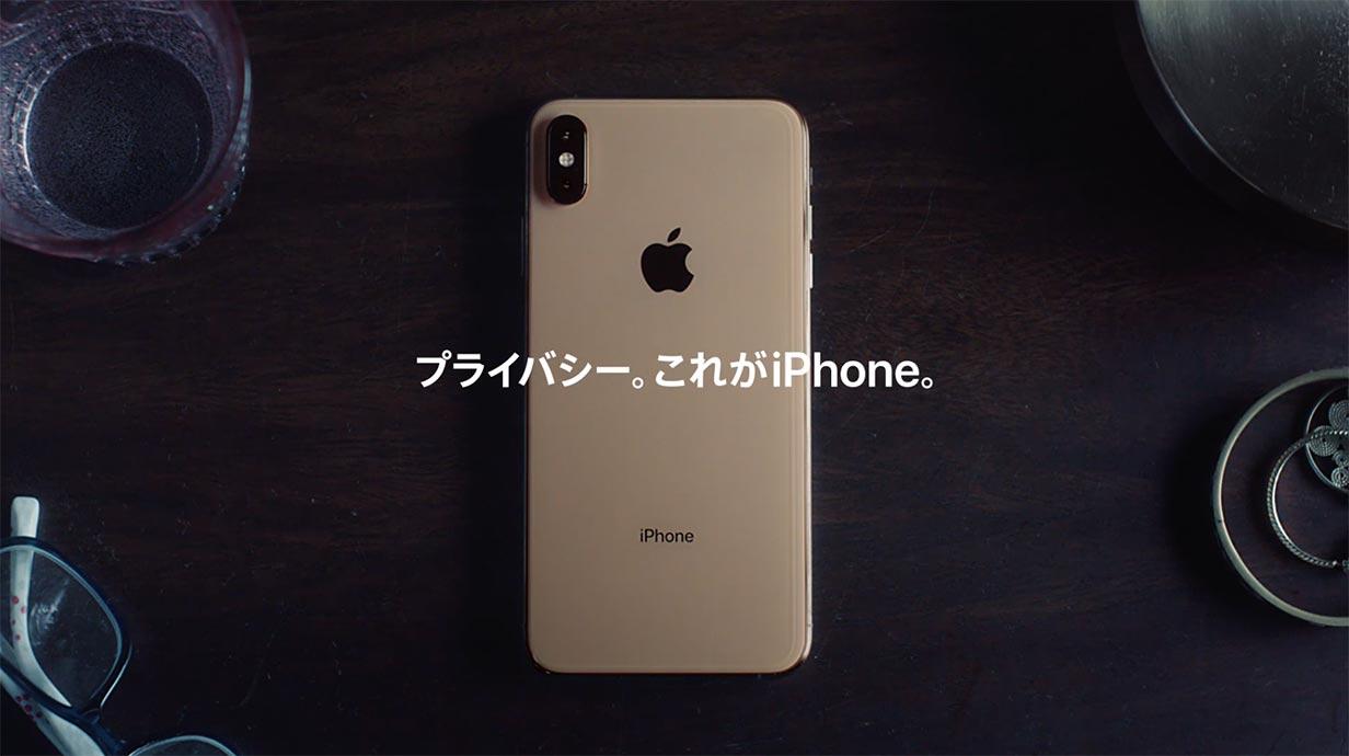 Apple Japan、プライバシーに関するCM「iPhoneのプライバシー ー プライベートなこと」を公開