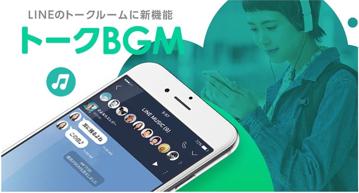 「LINE」アプリ内のトークルームにBGMを設定できる「トークBGM」の提供を開始