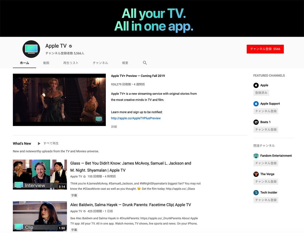 米Apple、YouTubeに「Apple TV」チャンネルを開設