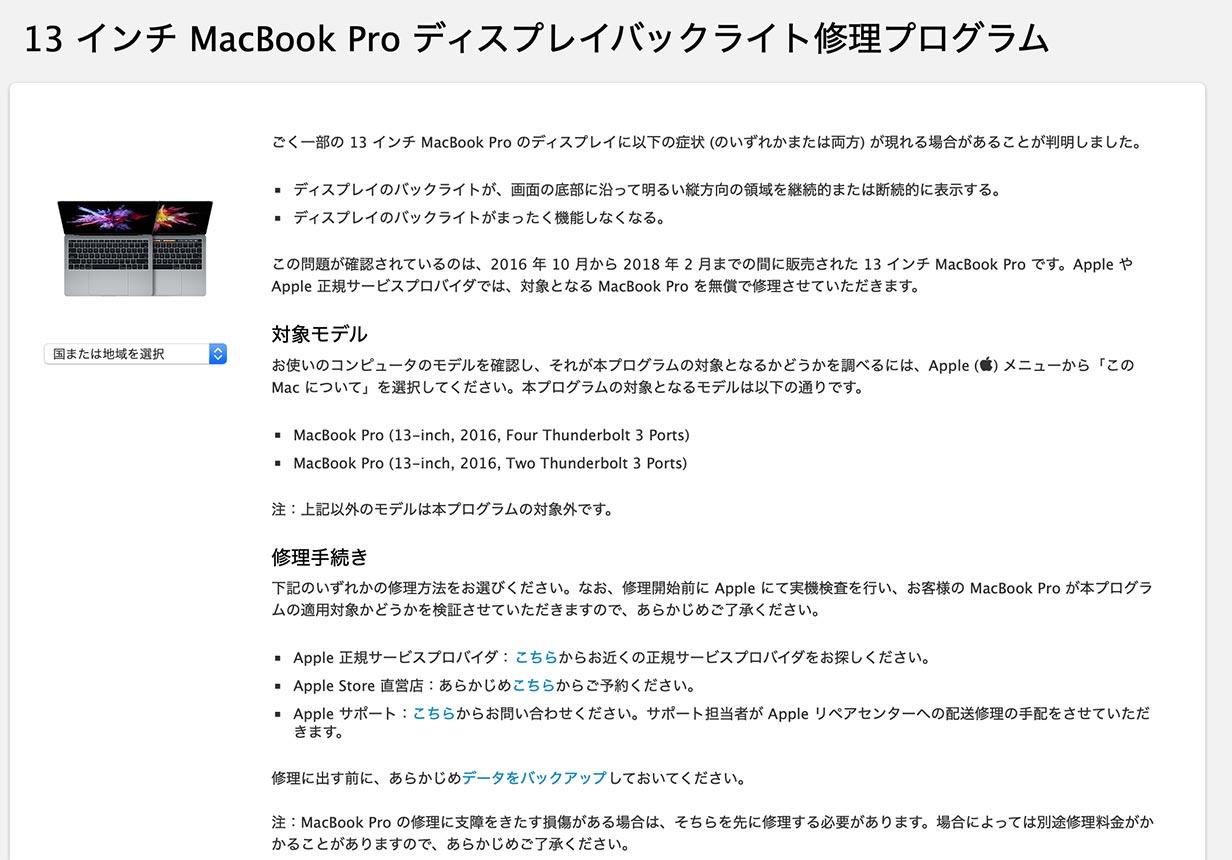 Apple、「13インチMacBook Pro ディスプレイバックライト修理プログラム」の受付期間を延長