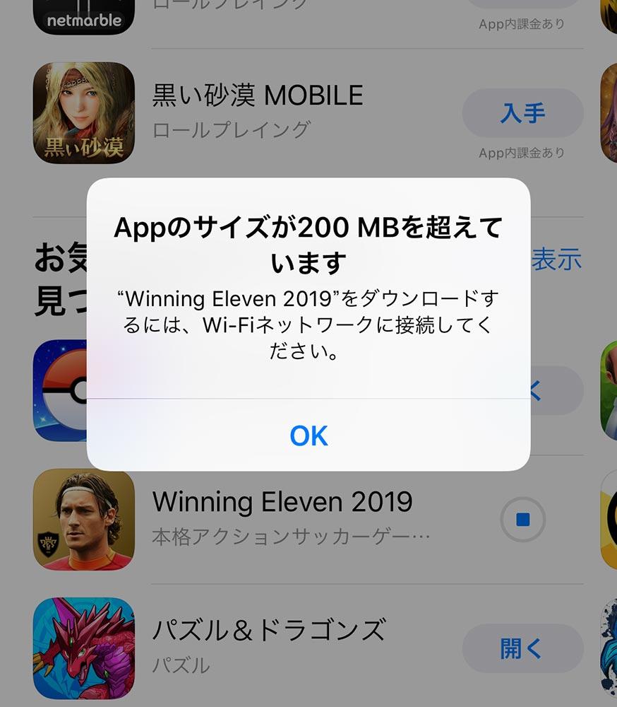 Appdownload200mb