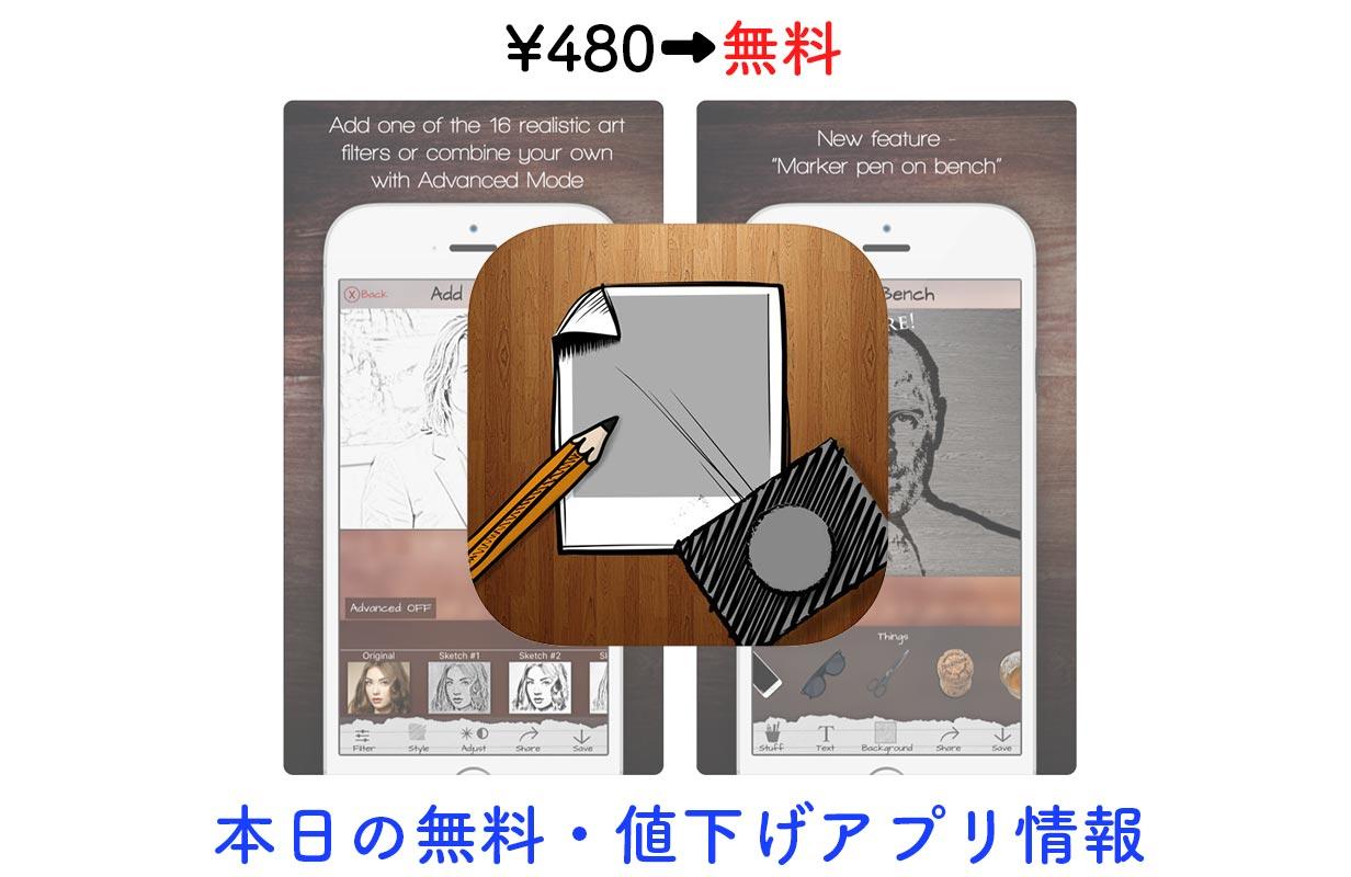 480円→無料、写真をスケッチ風にできる「Sketch Bench」など【5/14】セールアプリ情報