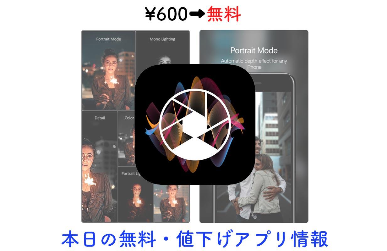 480円→無料、ポートレート風の加工ができる「Phocus」など【5/15】セールアプリ情報