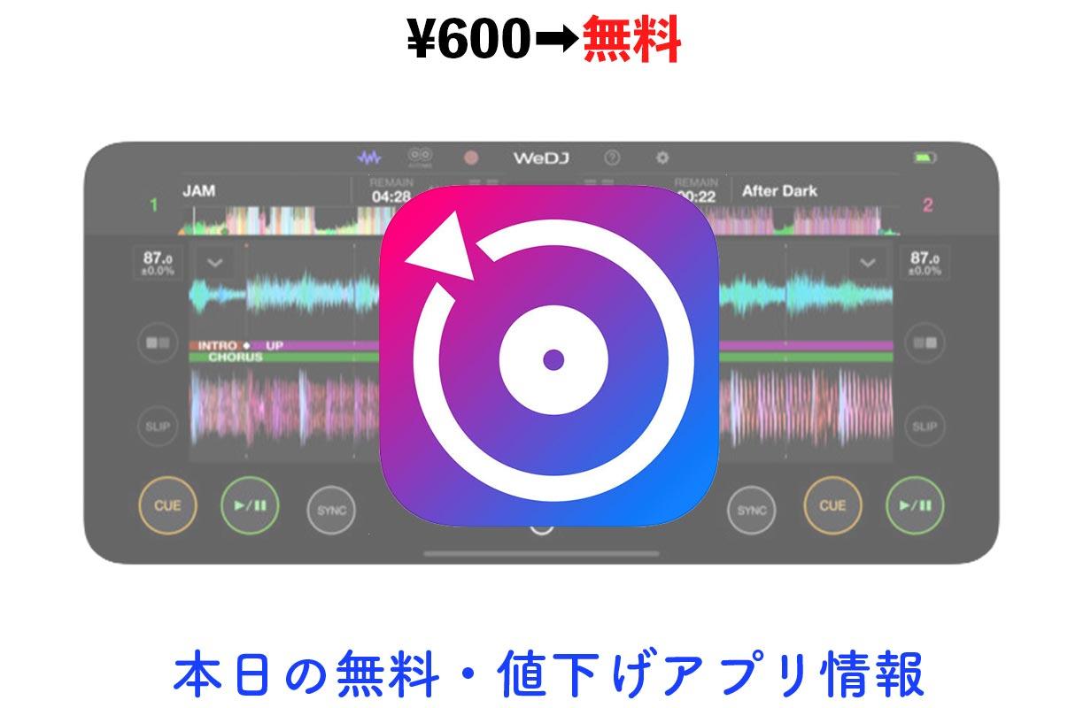 120円→無料、Pioneer DJが開発したDJアプリ「WeDJ for iPhone」など【5/16】セールアプリ情報