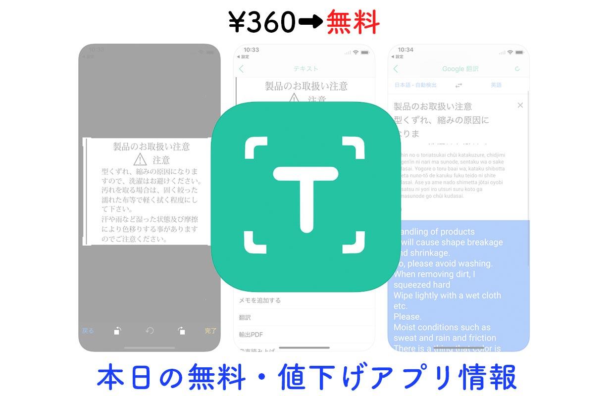 360円→無料、画像に書かれている文字を認識し翻訳もできるOCRアプリ「写真の翻訳」など【5/17】セールアプリ情報