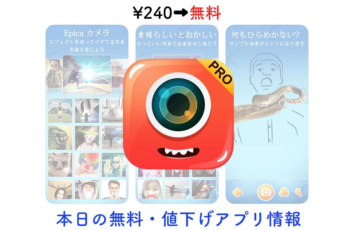 240円→無料、ユニークな合成写真が作れる写真加工アプリ「Epica Pro」など【5/20】セールアプリ情報