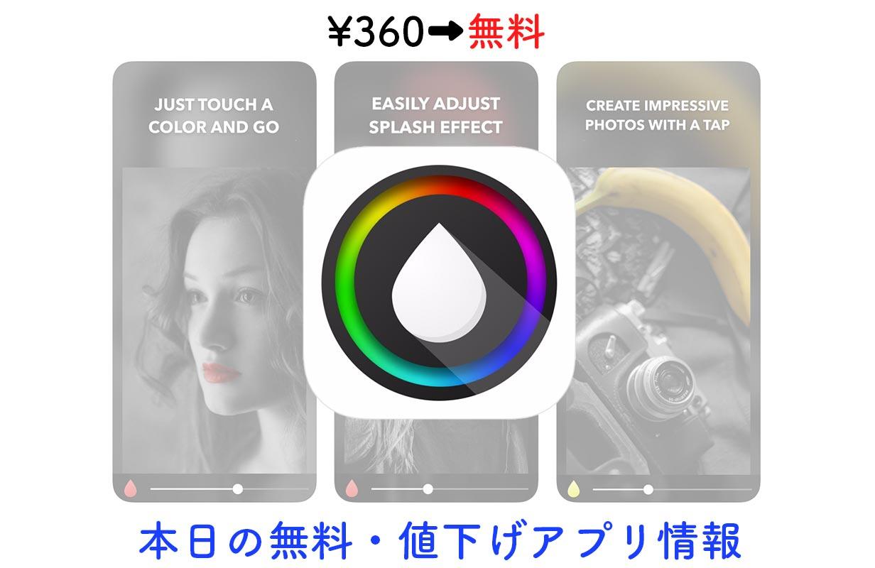 360円→無料、指定した色以外をモノクロにできる「Depello」など【5/21】セールアプリ情報