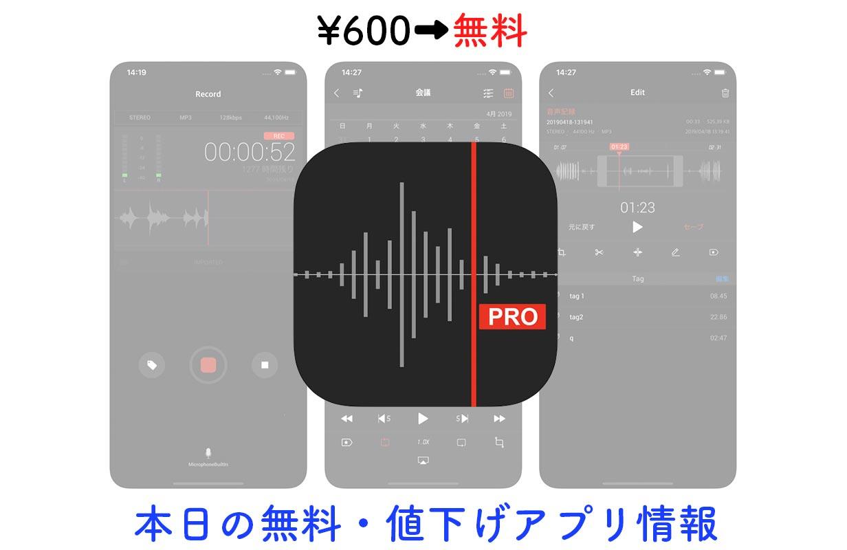 600円→無料、高機能ボイスレコーダーアプリ「Awesome Voice Recorder X PRO」など【5/22】セールアプリ情報