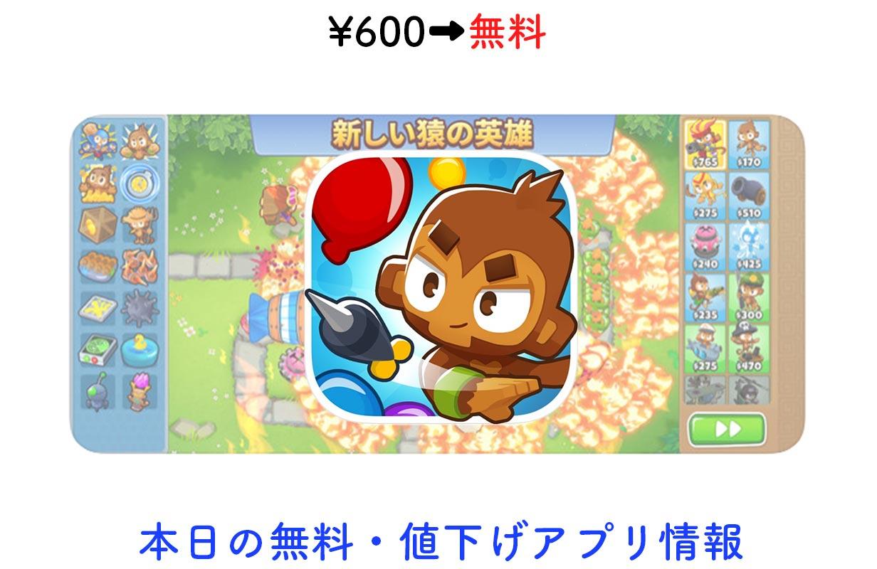 600円→無料、3Dタワーディフェンス「Bloons TD 6」など【5/24】セールアプリ情報