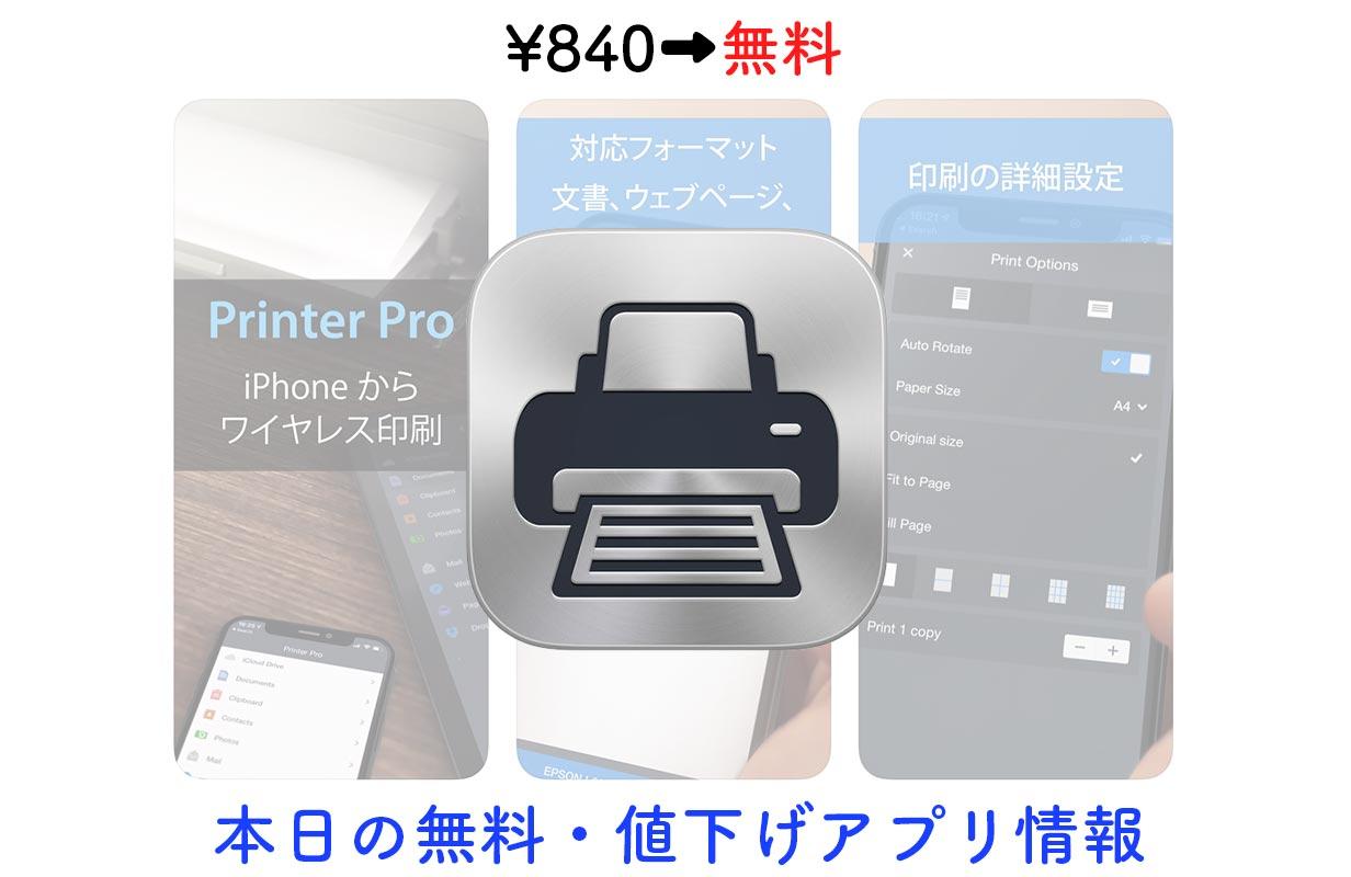 840円→無料、AirPrint非対応プリンタでもiOSデバイスからワイヤレスで印刷ができる「Printer Pro」など【5/25】セールアプリ情報