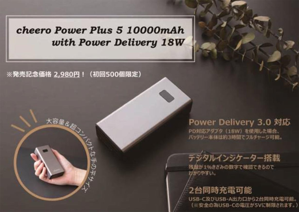 cheero、モバイルバッテリー「cheero Power Plus 5 10000mAh with Power Delivery 18W」の販売を開始