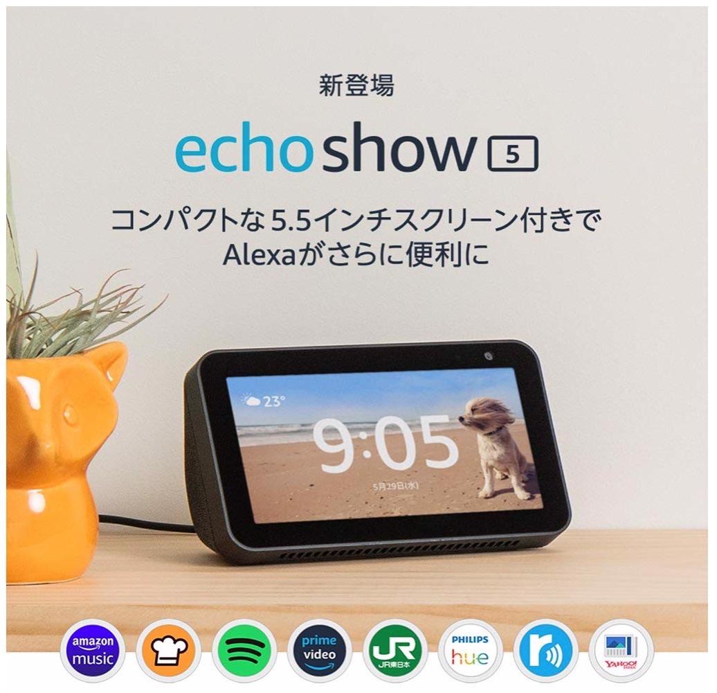 Amazon、5.5インチのスマートスクリーンを搭載した「Amazon Echo Show 5」を発表 ー 価格は9,980円で予約受付開始