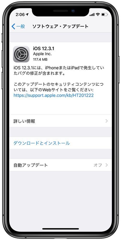 Apple、iPhone/iPad向けに「iOS 12.3.1」リリース ー メッセージアプリに関する問題の修正