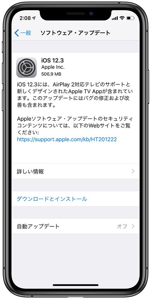 Apple、「iOS 12.3」リリース ー 令和に対応し、AirPlay 2対応テレビのサポート、新しいApple TVアプリを搭載など