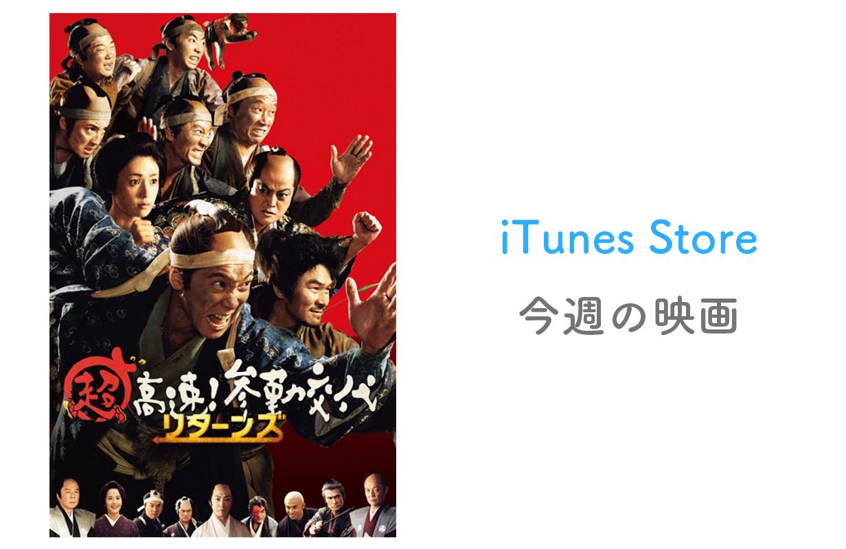 【レンタル100円】iTunes Store、「今週の映画」として「超高速! 参勤交代リターンズ」をピックアップ