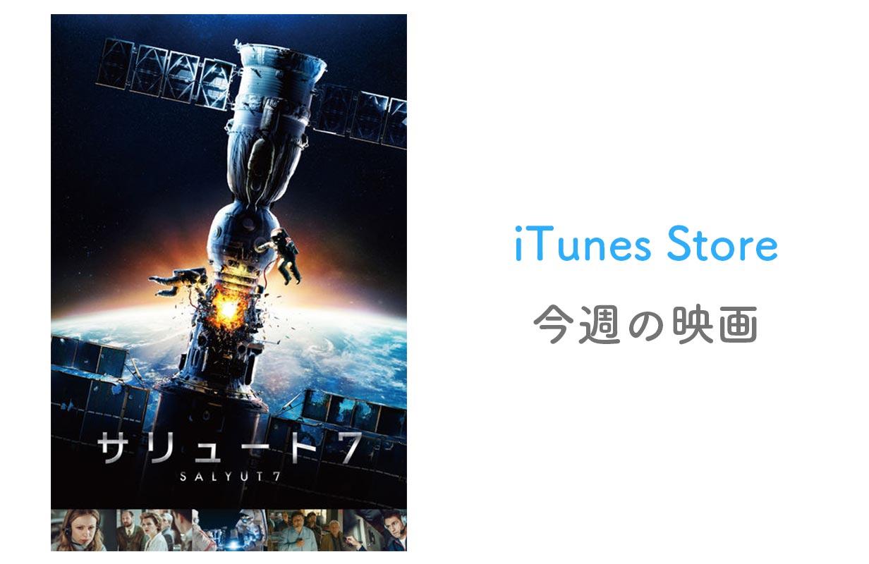 【レンタル100円】iTunes Store、「今週の映画」として「サリュート7」をピックアップ