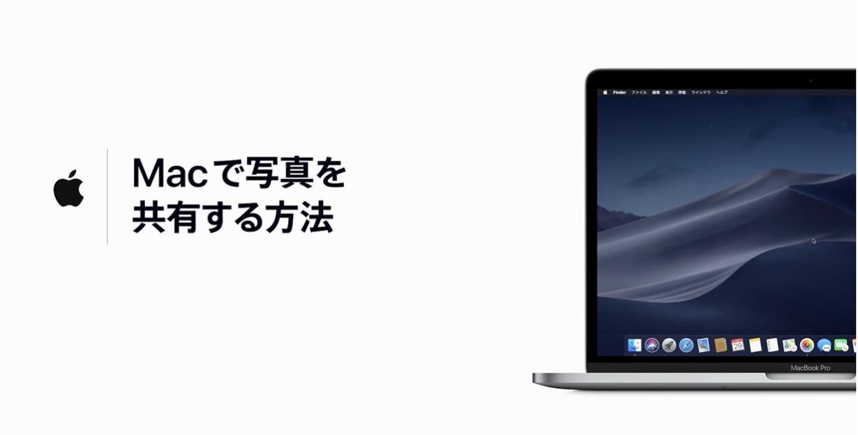 Apple Japan、サポート動画「Macで写真を共有する方法」を公開