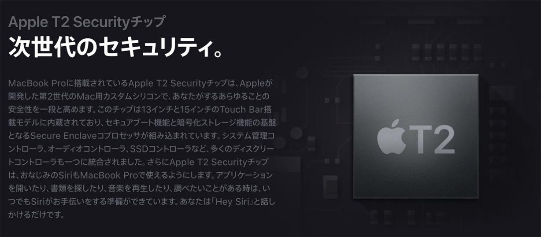 Apple、T2セキュリティチップを搭載した15インチMacBook Pro向けに「macOS 10.14.5追加アップデート」をリリース