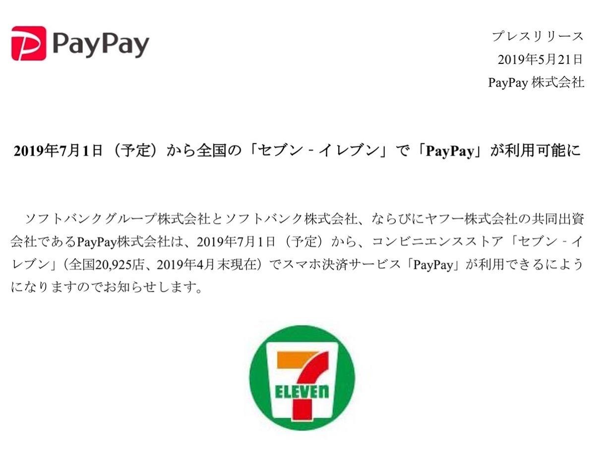 PayPay、7月1日から全国のセブン-イレブンで利用が可能に