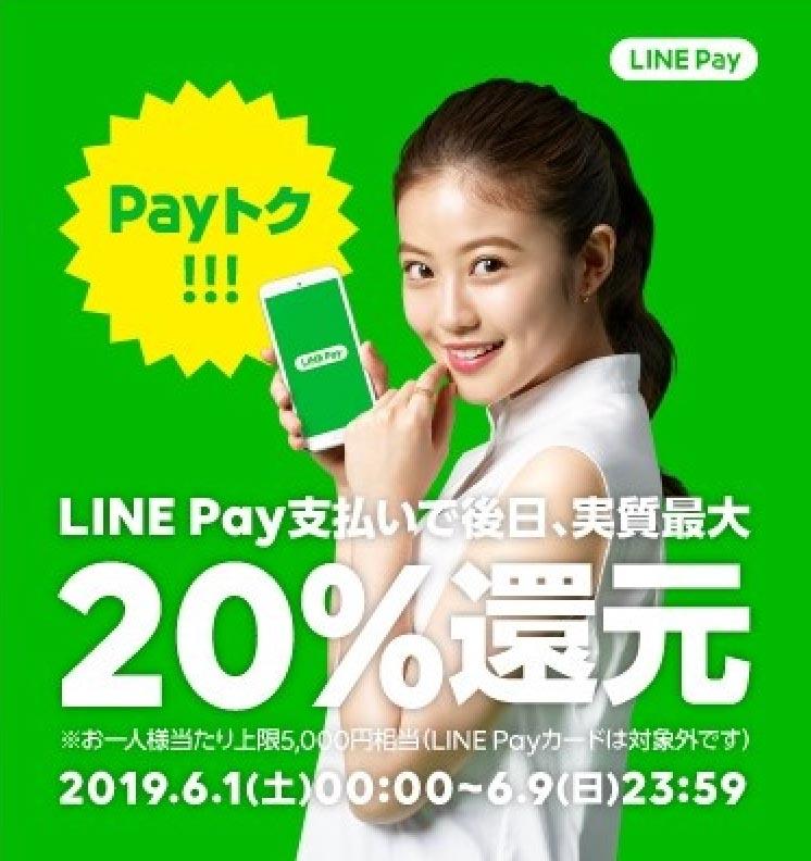 LINE Pay、6月1日〜9日まで実質最大20%のLINE Payボーナスが還元される「Payトク!!!」キャンペーンを実施へ