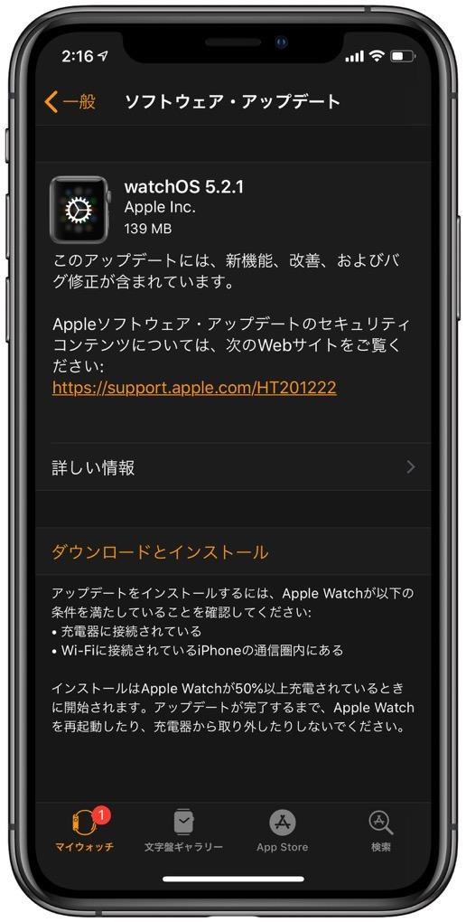Apple、「Apple Watch」向けに「watchOS 5.2.1」リリース ー 一部の国で「心電図」アプリが使えるようになるなど
