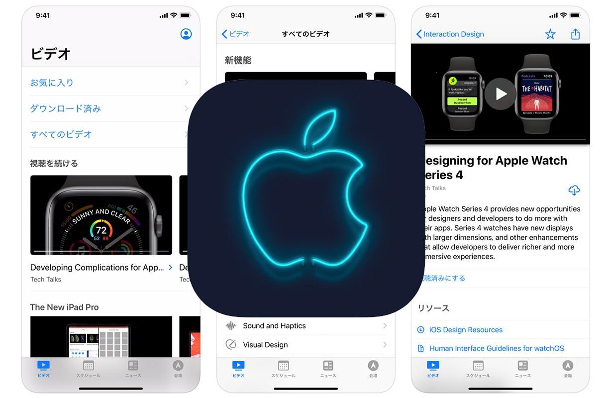 Apple、アプリアイコンのカラーの選択が可能になるなどしたiOSアプリ「WWDC 7.3」リリース