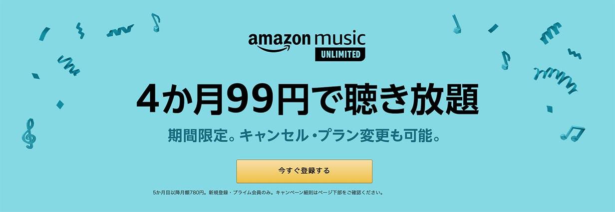 Amazon、プライム会員・新規登録限定「Amazon Music Unlimited」が4ヶ月間99円で使えるキャンペーン実施中(7/16まで)