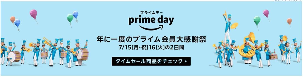 Amazon、プライム会員のためのビッグセール「プライムデー」を開催中(7/16まで)