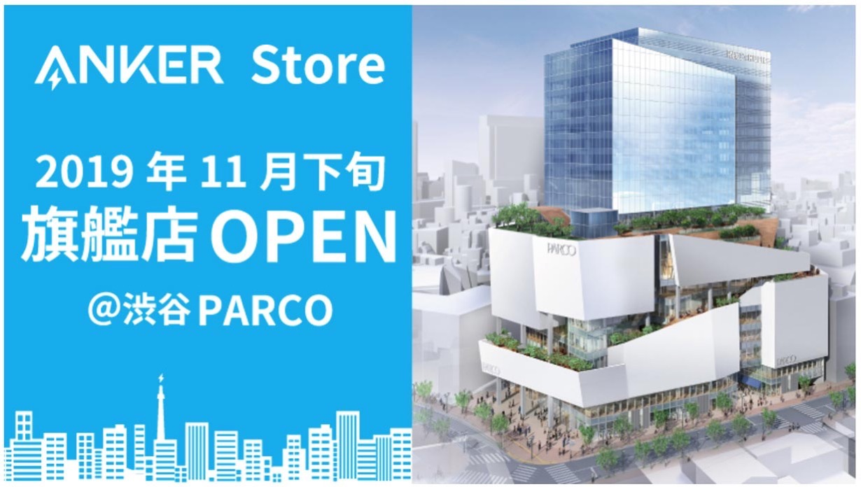 Anker、「Anker Store」の旗艦店を11月下旬開業予定の「渋谷PARCO」5Fにオープンへ
