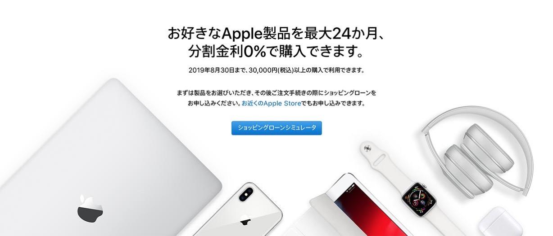 Applestorelorncam0615