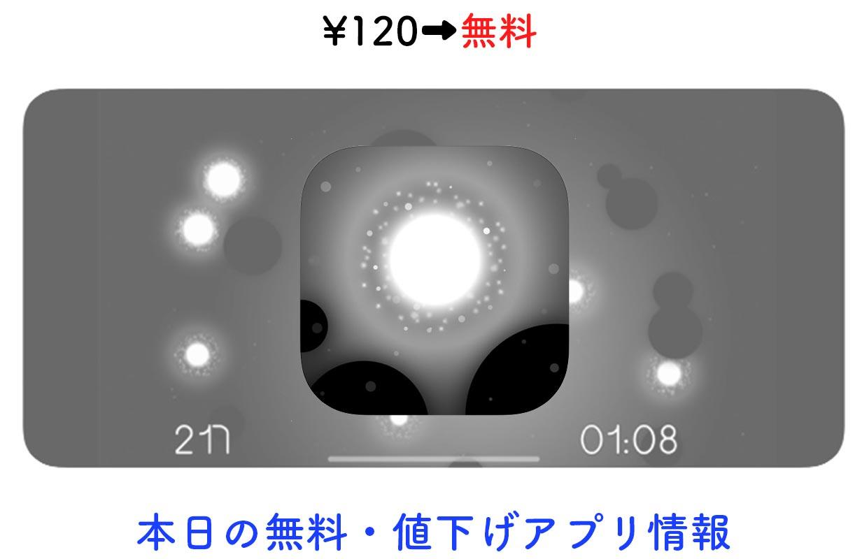 120円→無料、白く光る魚を操作するモノトーンアクション「Last Fish」など【6/11】セールアプリ情報