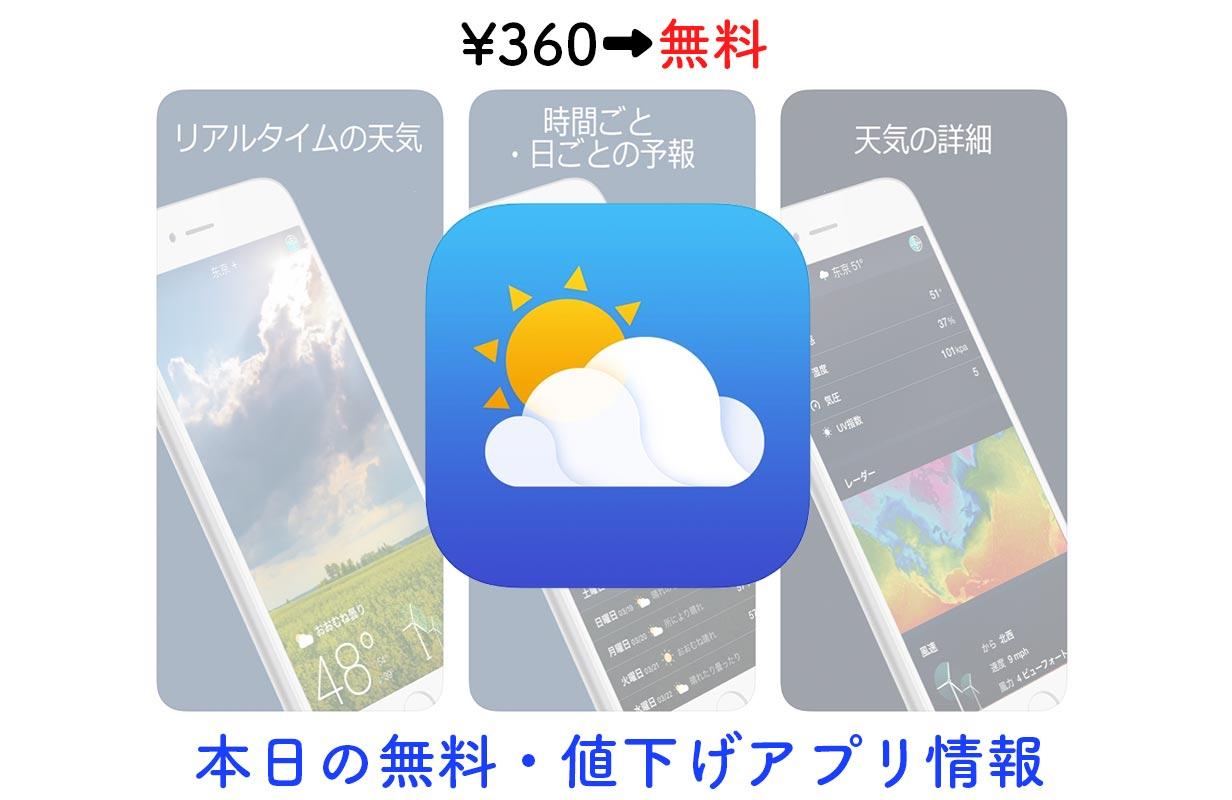 360円→無料、アニメーションが美しい天気予報アプリ「Live Weather」など【6/14】セールアプリ情報