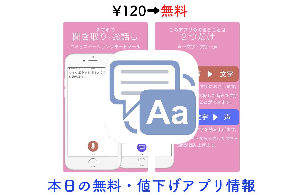 120円→無料、音声をリアルタイムに文字にしてくれる「KIKUBANA(キクバナ)」など【6/18】セールアプリ情報