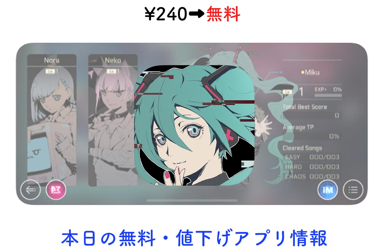 240円→無料、音楽のクオリティが高い人気の音ゲー「Cytus II」など【6/21】セールアプリ情報