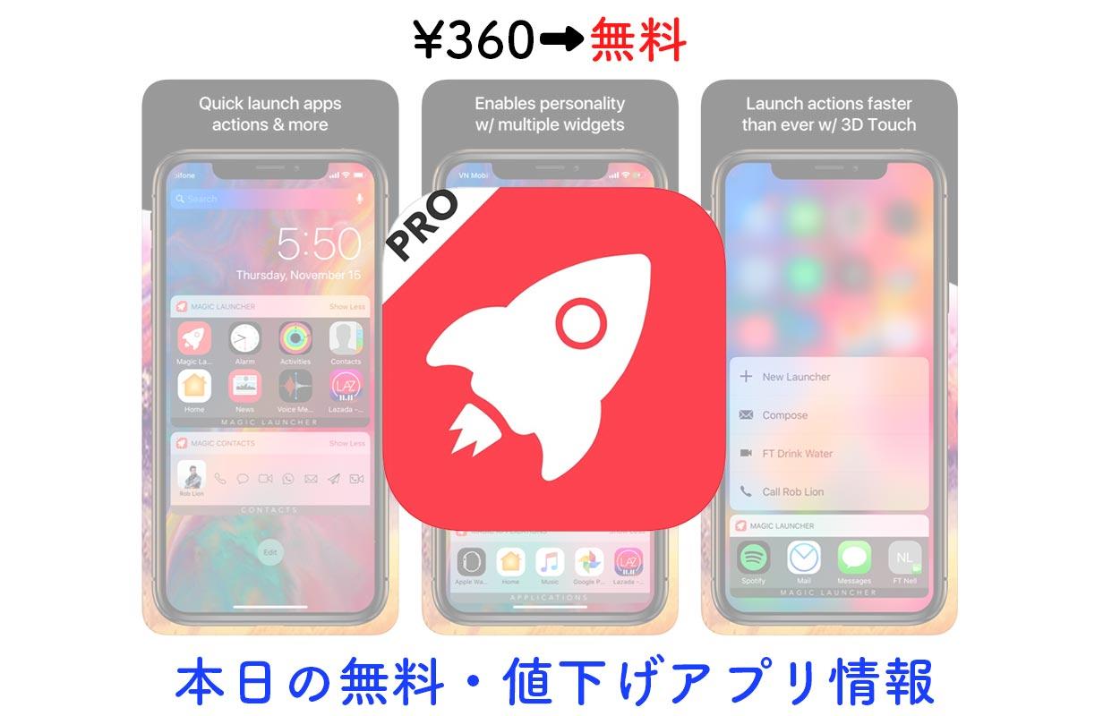 360円→無料、ウィジェットからも利用可能なランチャーアプリ「Magic Launcher Pro」など【6/22】セールアプリ情報