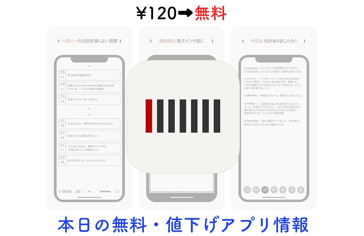 120円→無料、1日1行でもOKのシンプルな日記アプリ「DayGram」など【6/24】セールアプリ情報