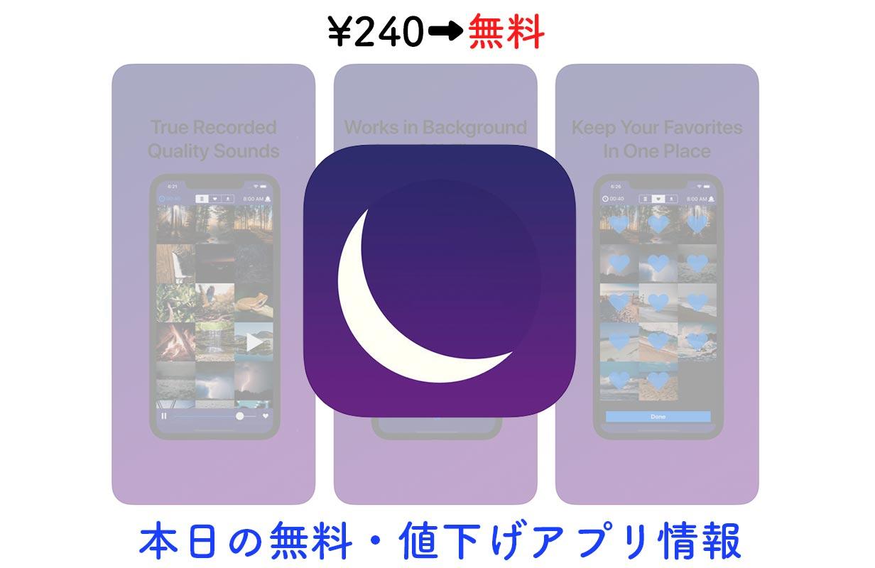 240円→無料、美しい音で睡眠をサポートしてくれる「Sleep Sounds」など【6/25】セールアプリ情報