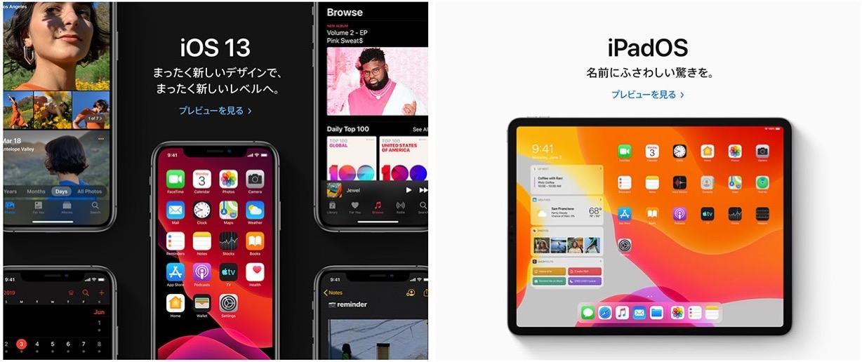 Apple、「iOS 13」や「iPadOS」「macOS Catarlina」「Mac Pro」などの日本語公式ページを公開