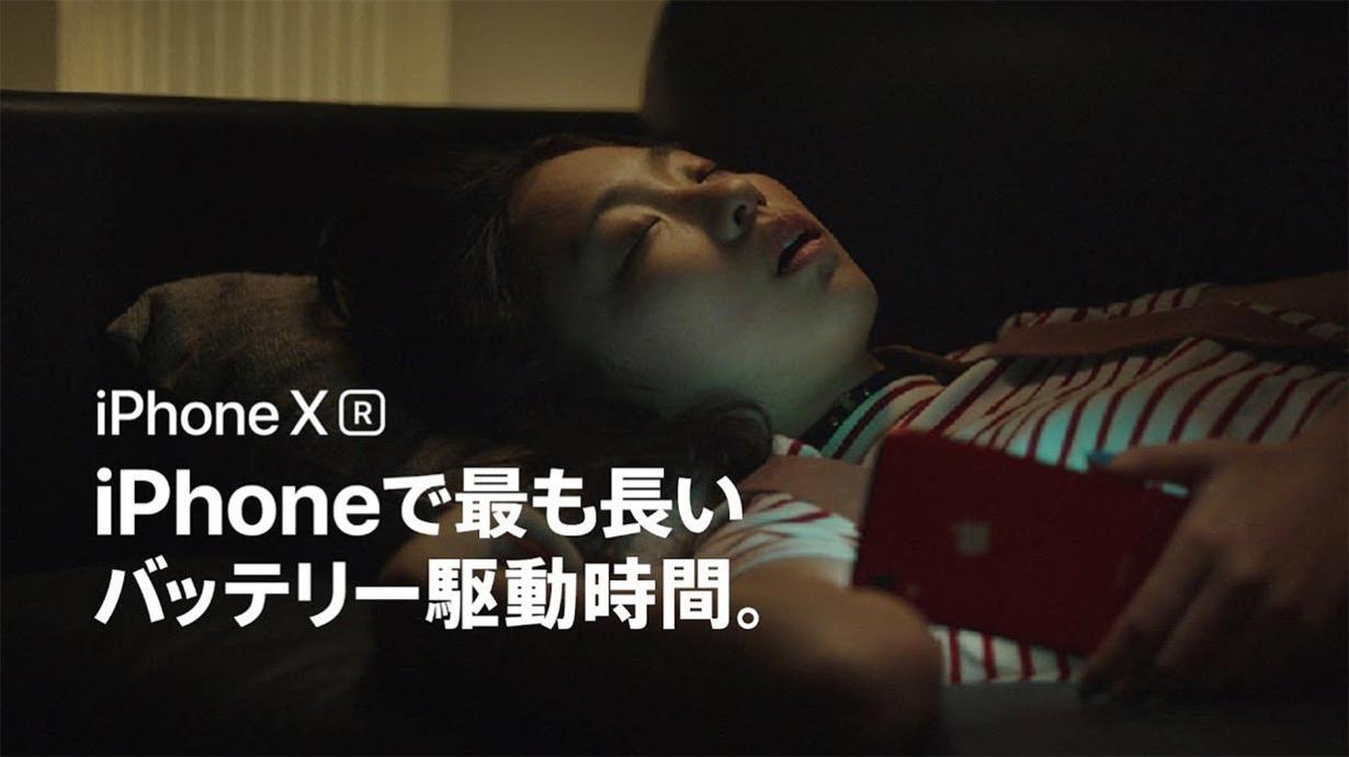 Iphonexrcmgameover