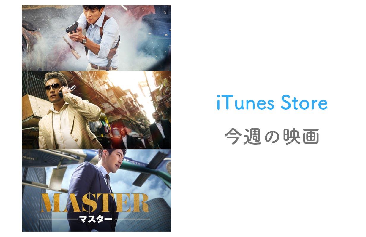 【レンタル100円】iTunes Store、「今週の映画」として「MASTER/マスター」をピックアップ
