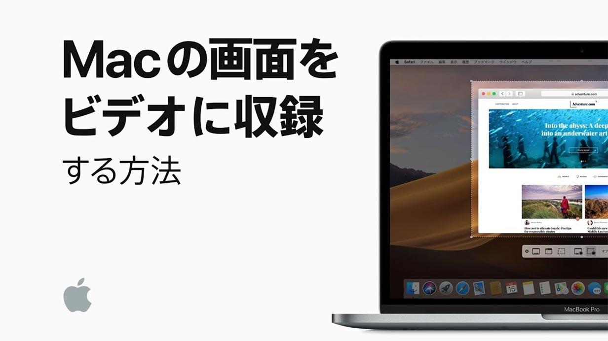 Apple Japan、サポート動画「Macの画面をビデオに収録する方法」を公開